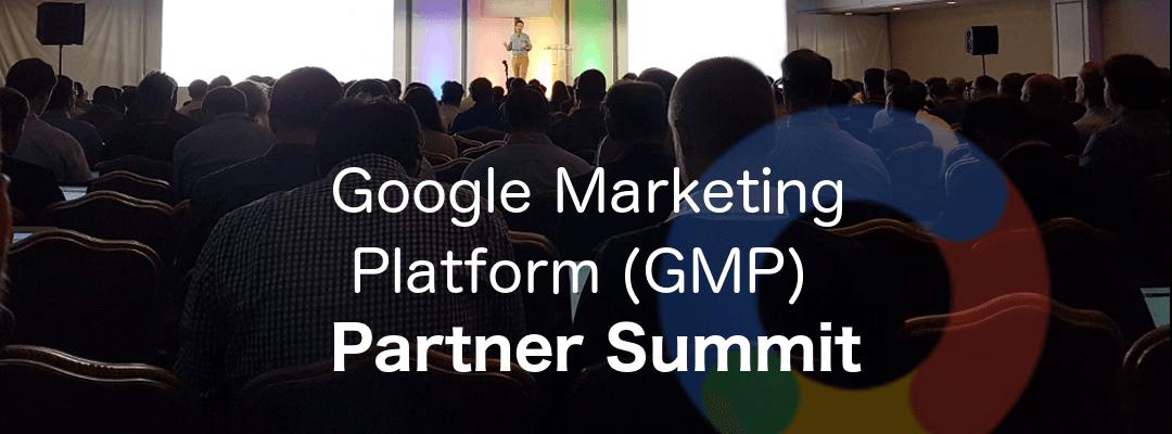 Google Marketing Platform Summit